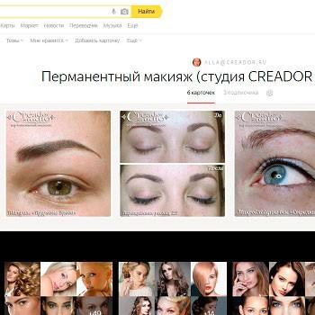 Студия перманентного макияжа CREADOR - последние новости