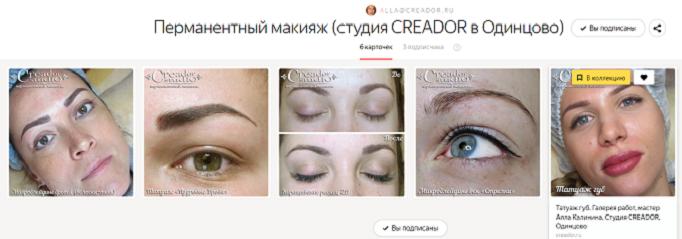 Яндекс.Коллекции студии CREADOR в Одинцово