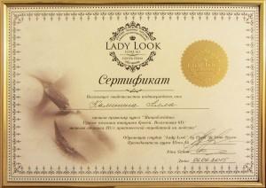 Сертификат Lady Look - микроблейдинг - фото