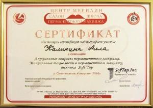 Сертификат Центр Мерилин - Soft Tap - фото
