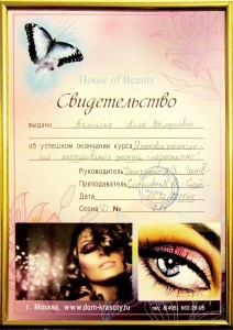 Сертификат House of Beauty - Ресницы - фото