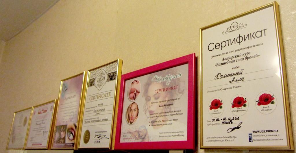 Сертификаты - мастер Алла Калинина