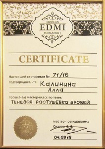 Сертификат EDMI - Растушевка бровей - фото
