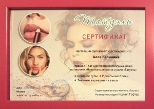 Сертификат Татуэль - Губы, брови, веки - фото