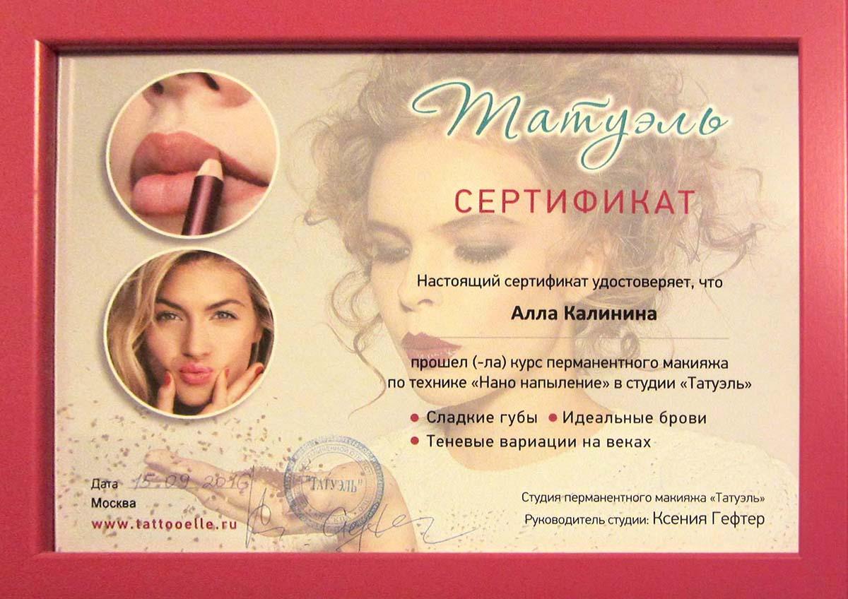 сертификат на макияж в подарок фото спб прямоугольником